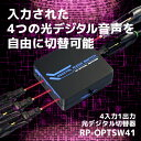 4入力1出力 光デジタルセレクター RP-OPTSW41 最大4台の光デジタル音声を共通のアンプ・ホームシアターセットに切り替え接続できるオ…