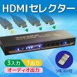 4K30Hz対応 外部音声出力付き 3入力1出力 HDMIセレクター【メーカー1年保証】【RCP】rpup2(RP-HDSW31A)