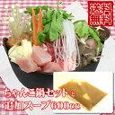 【ゆず胡椒付】博多ちゃんこ鍋セット 野菜付(2人分入り)+ち...