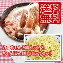 【送料無料】カニちゃんこ鍋セット 野菜付(2人分入り)+ちゃんぽん麺150g【あす楽】
