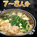 博多もつ鍋 特製スープ 600cc×4 & 国産牛ホルモン(...