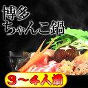 博多ちゃんこ鍋セット (野菜付・3〜4人分)