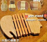 ナチュラルな木のぬくもりが感じられる木製の鍋敷きです♪♪( アジアン キッチン用品 )木製の鍋敷き 木製 木 食器 カフェ ナチュラル エスニック アジアン ウッド wood ぞう