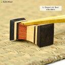 【送料無料】箸置き お箸置き カトラリーレスト 木製 おしゃ...