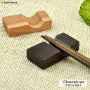 箸置き お箸置き カトラリーレスト 木製 おしゃれ 和食器 カトラリー かわいい シンプ