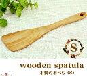 木べら(S) キッチンターナー 木製 天然木 料理 ナチュラル エスニック雑貨 アジアン 食器 調理 へら キッチン雑貨 ウッド wood おしゃれ キッチンツール 05P03Dec16
