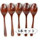 【送料無料】スプーンセット 木製 スプーン カトラリー 木 ...