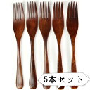 【送料無料】木製 フォーク セット カトラリー 木 キッチン...