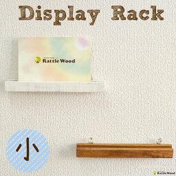 ディスプレイ バー ラック 棚 木製 ウォールシェルフ ウォール 本 ポストカード はがき おしゃれ ホワイト ブラウン 板 ナチュラル カフェ ウォールラック 写真 壁掛けラック 北欧 雑貨【RCP】 05P03Dec16