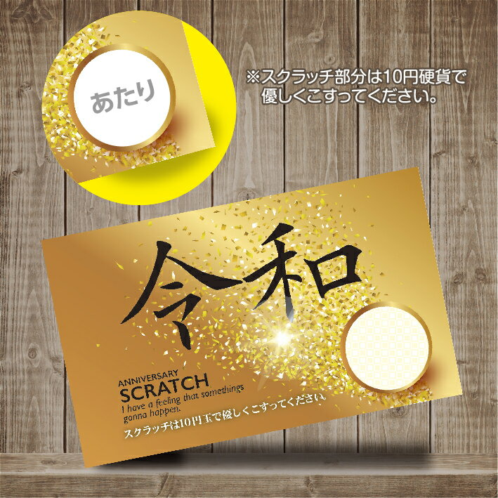 スクラッチカード(令和ゴールド名刺サイズ100枚あたり・はずれ)
