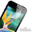 ARROWS/アローズ/全機種対応【即納】☆激安☆液晶保護フィルム/Disney Mobile on docomo/F-03F/NX/F-02G/スマホケース/スマホカバー/携帯/next-film-008/acc iphone6s iphone6sPLUS 02P04Jul15