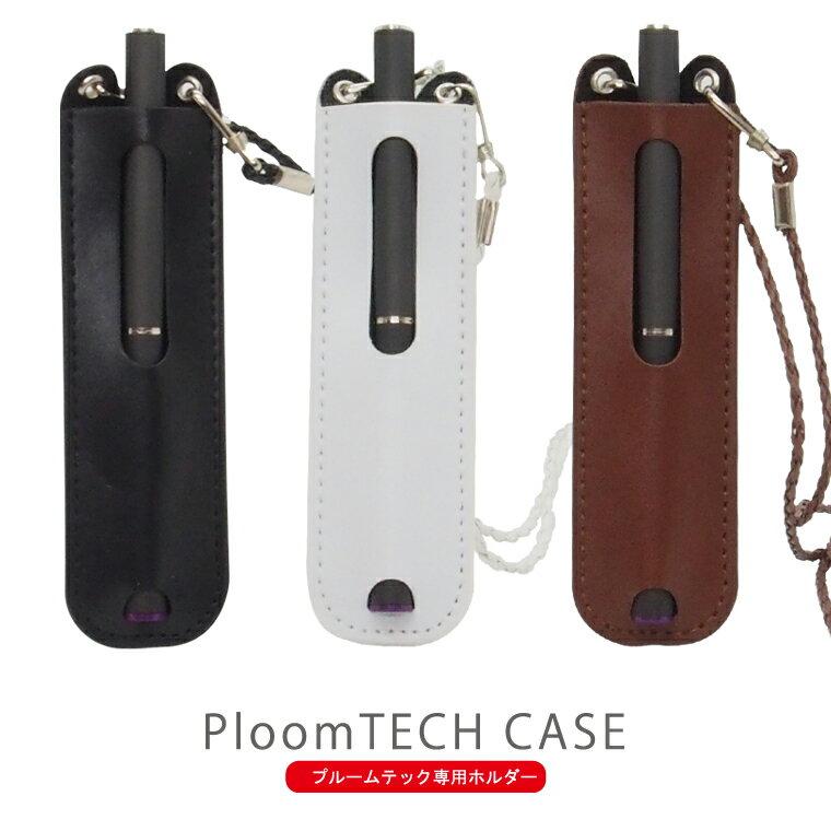 PloomTECH プルームテック PUレザー ホルダー ケース ペンケース ビタシグ
