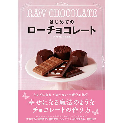 【書籍】【この本だけで購入、送料160円込み】はじめてのローチョコレート《お買物合計10,000円以上で送料無料!》☆