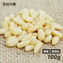 松の実(生) 100g 無塩 無添加 ローフード 酵素 ダイエット