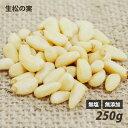 松の実(生) 250g 無塩 無添加 ローフード 酵素 ダイエット