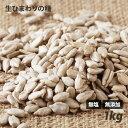 ひまわりの種(生) 1kg 無塩 無添加 ローフード 酵素 ダイエット