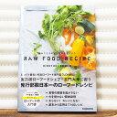 【単品購入】【書籍】まるごとそのまま野菜を食べよう ローフードレシピ メール便(送料200円・同梱不可)