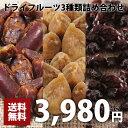 【送料無料】3種類のドライフルーツ食べ比べセット 各500g...
