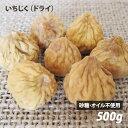 無添加いちじく(小粒・ドライタイプ) 500g イラン産 農薬不使用 砂糖不使用 天日干