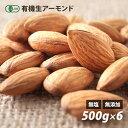 【送料無料】オーガニック・アーモンド(生) 500g×6個セット 有機JAS認証 無塩 無油 無添加 ローフード 酵素 ダイエット ナッツ