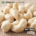 オーガニック インド産・カシューナッツ(生) 500g 有機...