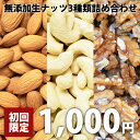 【単品購入】送料無料 3種類のミックスナッツ(生) 250g...