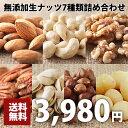 【送料無料】7種類の生ナッツお試しセット 各100g 生アー...