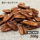 ショッピング酵素 ピーカンナッツ(生) 500g 無塩 無油 無添加 ローフード 酵素 ダイエット ナッツ