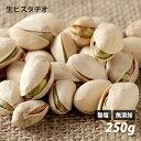ピスタチオ(生) 250g アメリカ産 無塩 無油 無添加 ローフード 酵素 ダイエット ナッツ 《...