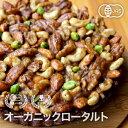 【送料無料】オーガニック・Vivo木の実いっぱいのローチョコ...
