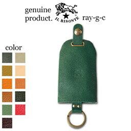 <strong>イルビゾンテ</strong> キーケース ( IL BISONTE ベル型 キーケース レザー キーケース )イル ビゾンテ ベル型キーケース( メンズ レディース 54_1_ 411225 )IL BISONTE / Key case( 商品番号 IB-411225 )