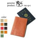 イルビゾンテ パスポート レザーパスポートケース