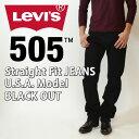 LEVI'S リーバイス 505 ORIGINAL STRAIGHT FIT BLACK OUT デニム ジーンズ ジーパン パンツ ストレート 00505 ブラックアウト 後染め