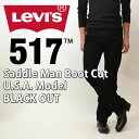LEVI'S リーバイス 517 ORIGINAL BOOT CUT BLACK OUT