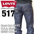 LEVI'S [リーバイス] 517 ORIGINAL BOOT CUT [デニム ジーンズ ジーパン パンツ ブーツカット 00517]リジッット ノンウォッシュ(未洗い)
