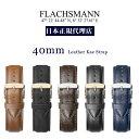 楽天RAYMART-レイマート-【FLACHSMANN】フラクスマン#40mm 替えベルト/レディース/メンズ/ユニセックス/付け替え用レザーベルト バーゲン
