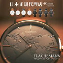 ◆日本正規代理店◆スイス発!日本初上陸ブランド【FLACHSMANN】フラクスマン#40mm Leather belt海外で話題の腕時計★レディース/メンズ/ユ...
