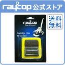 【メーカー公式ストア】【送料無料】レイコップ 標準フィルター(3コ入) AP-200用 ★ふとん ベッド 梅雨 ダニ 掃除機 布団クリーナー RAYCOP ヘラ用 SP-AP001
