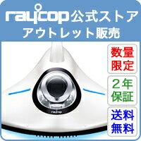 【アウトレットセール30%off】【メーカー公式2年保証】【送料無料】ふとんクリーナーレイコップ RS-300 [アールエス]パールホワイト raycop★ふとん ベッド 布団クリーナー RS-300JWH