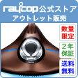 【アウトレットセール30%off】【メーカー公式2年保証】【送料無料】ふとんクリーナーレイコップ RS-300 [アールエス]スタイリッシュブラウン raycop★ふとん ベッド 布団クリーナー RS-300JBR