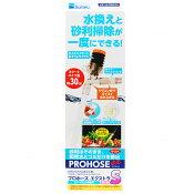 水作 プロホース エクストラ S【在庫有り】-(人気商品)