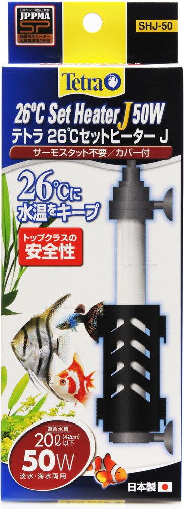 テトラ 26℃セットヒーターJ 50w 【日本製】SHJ-50 【在庫有り】-