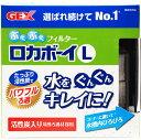 楽天レヨンベールアクア楽天市場店GEX ロカボーイL (新商品)【在庫有り】