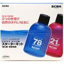 バイコム スーパーバイコムスターターキット 海水専用250ml (78&21&専用基質) 【在庫有】