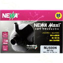 ナプコリミテッド マキシジェット MJ- 500N 60Hz 西日本仕様 【在庫有り】