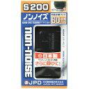 日本動物薬品 ノンノイズ S200【在庫あり】-