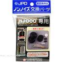 日本動物薬品 ノンノイズ交換パーツ (W1000用)【在庫有】