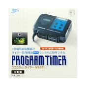 ニッソー プログラムタイマーNT-301【日本製】~【在庫あり】-(人気商品)「1点まで」