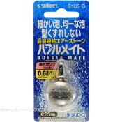 スドー バブルメイト S105-D 径25mm 球形タイプ 【在庫あり】-(人気商品)