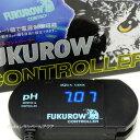 アクアギーク PHコントローラー FUKUROWコントローラー 【在庫有】